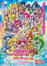 Precure All Stars Movie New Stage: Mirai no Tomodachi