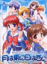 Tsuki wa Higashi ni Hi wa Nishi ni: Operation Sanctuary OVA