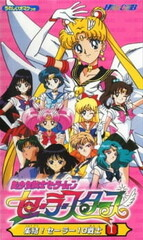 Bishoujo Senshi Sailor Moon: Sailor Stars - Hero Club