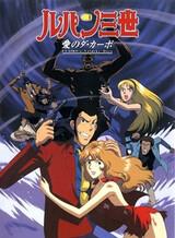 Lupin III: Ai no Da Capo - Fujiko's Unlucky Days