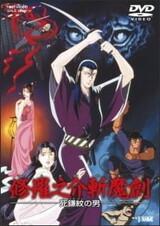 Shuranosuke Zanmaken: Shikamamon no Otoko