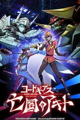 Code Geass: Boukoku no Akito 4 - Nikushimi no Kioku kara