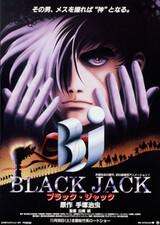 Black Jack the Movie