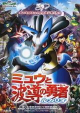 Pokemon Advanced Generation: Mew to Hadou no Yuusha Lucario