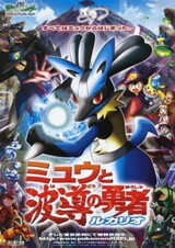 Pokemon Movie 08: Mew to Hadou no Yuusha Lucario