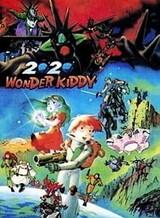 2020 Nyeon Ujuui Wonder Kiddy