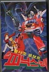 Bulsajo Robot Phoenix King