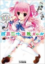 Yonhyaku-nijuu Renpai Girl