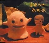 Mahou no Hiroba
