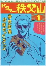 Doctor Chichibuyama