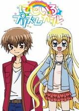 Nijiiro☆Prism Girl
