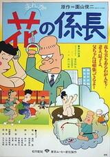 Manga Hana no Kakarichou