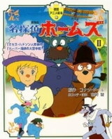 Meitantei Holmes: Mrs. Hudson Hitojichi Jiken no Maki / Dover Kaikyou no Daikuuchuusen no Maki