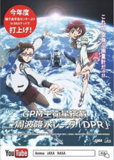 DPR Special Movie