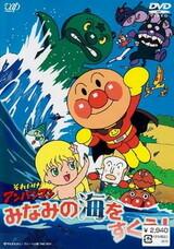 Sore Ike! Anpanman: Minami no Umi wo Sukue!