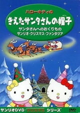 Hello Kitty no Kieta Santa-san no Boushi