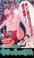 Apo Apo World: Giant Baba 90-bun 1-hon Shoubu