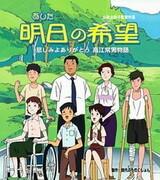 Ashita no Kibou: Kanashimi yo Arigatou - Takae Tsuneo Monogatari