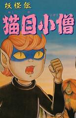 Youkaiden Nekome Kozou