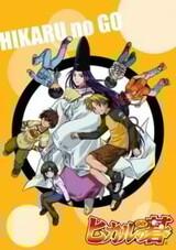 Hikaru no Go: New Year Special