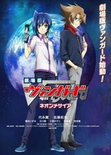 Cardfight!! Vanguard Movie: Neon Messiah