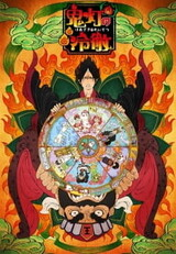 Hoozuki no Reitetsu OVA