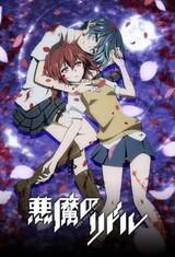 Akuma no Riddle: Shousha wa Dare? Nukiuchi Test