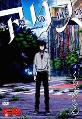 Imawa no Kuni no Alice (OVA)