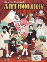 Rumiko Takahashi Anthology