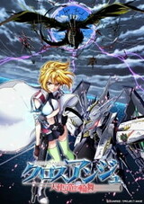 Cross Ange: Tenshi to Ryuu no Rondo