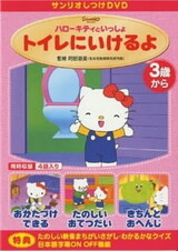Hello Kitty to Issho