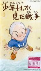 Shounen H ga Mita Sensou