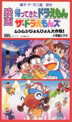 Doraemon: Doraemon Comes Back (Movie)