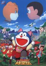 Doraemon Movie 25: Nobita no Wan Nyan Jikuuden
