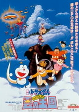 Doraemon Movie 13: Nobita to Kumo no Oukoku