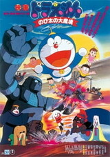 Doraemon Movie 03: Nobita no Daimakyou