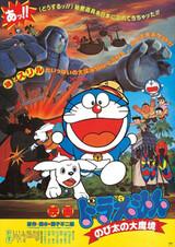 Doraemon Movie 03: Nobita no Daimakyou