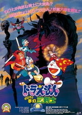 Doraemon Movie 15: Nobita to Mugen Sankenshi
