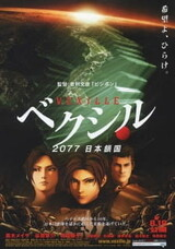 Vexille: 2077 Nihon Sakoku