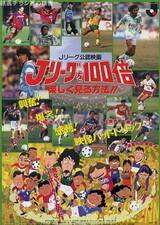 J League wo 100-bai Tanoshiku Miru Houhou!!