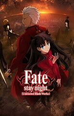 Fate/stay night: Unlimited Blade Works - Prologue