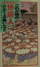 Ishii Hisaichi no Nanda Kanda Gekijou