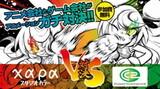 Studio Khara vs. CyberConnect2 Gachinko! Animation Taiketsu!