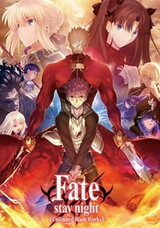 Fate/stay night: Unlimited Blade Works 0nd Season