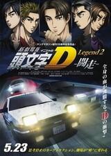New Initial D Movie: Legend 2 - Tousou