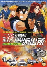 Kochira Katsushikaku Kameari Kouenmae Hashutsujo The Movie