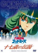 Rokushin Gattai GodMars: Juunana-sai no Densetsu