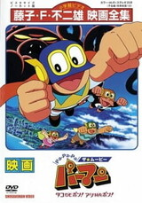 Pa-Pa-Pa the ★ Movie: Perman - Tako de Pon! Ashi wa Pon!