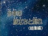 Ginga Tetsudou 999: Shounen no Tabidachi to Wakare