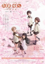 Tamayura: Sotsugyou Shashin Part 4 - Ashita